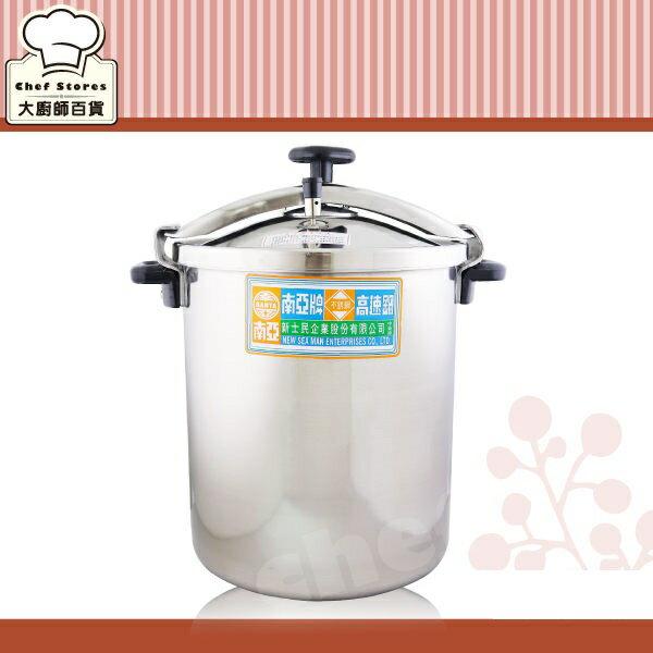 南亞不鏽鋼快鍋營業用21L/52人份壓力鍋商用快鍋-大廚師百貨