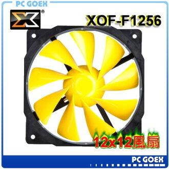 Xigmatek XOF-F1256 (黃)12公分機殼風扇☆pcgoex 軒揚☆