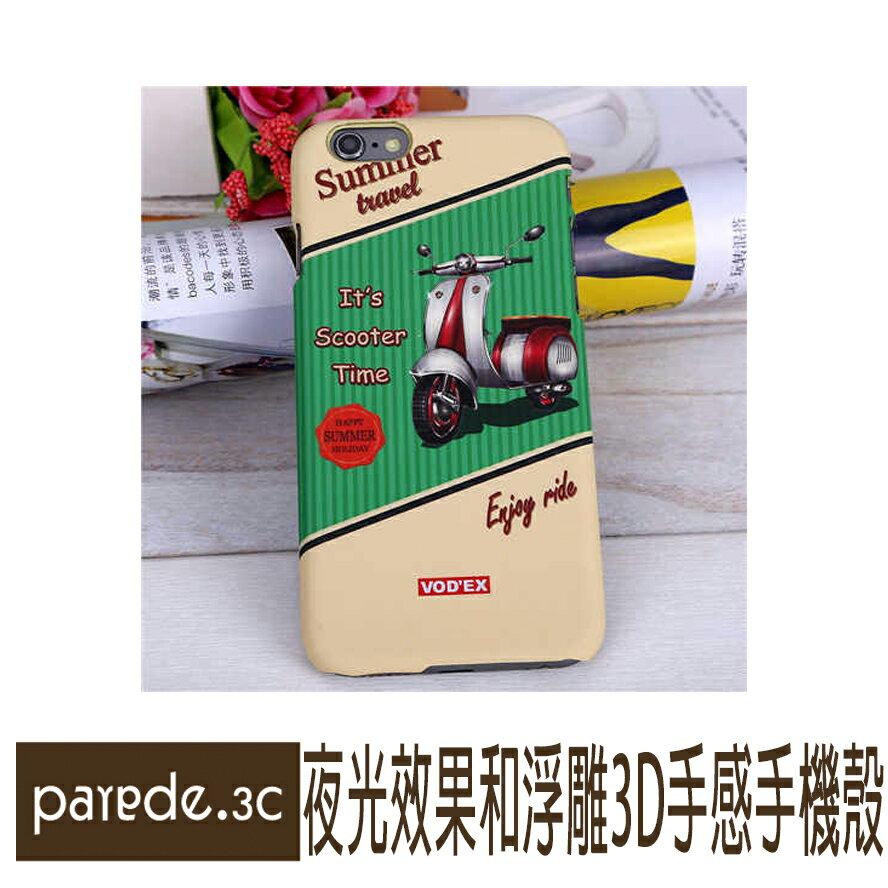 潮流3D浮雕夜光手機殼 15機車 動物 磨砂手感 iPhone6/6S 5S SE 6+【Parade.3C派瑞德】