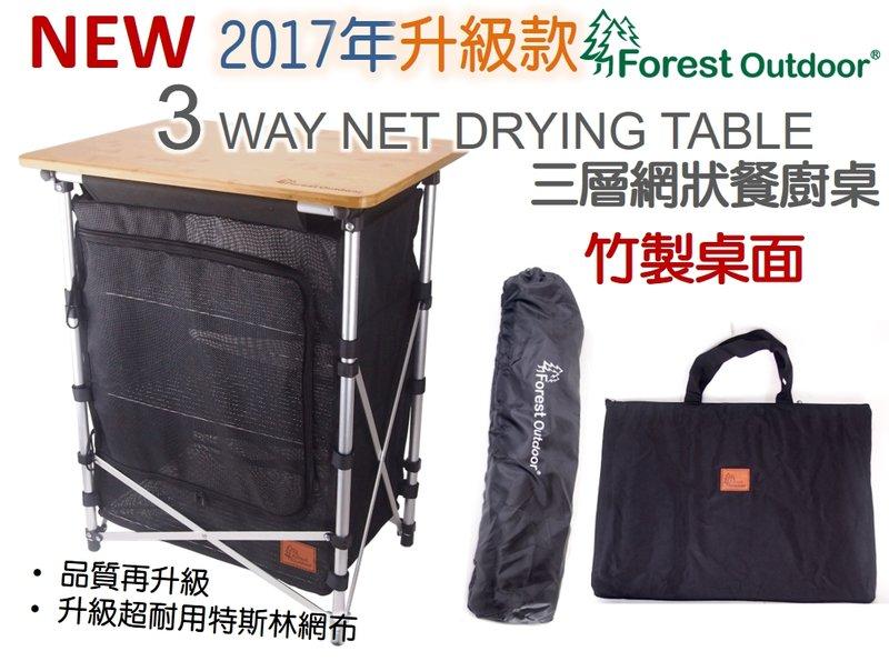 【【蘋果戶外】】Forest Outdoor FO-376【竹板】網狀餐廚桌廚櫃廚房櫥櫃 (Snow Peak CK-022 TB2-252)