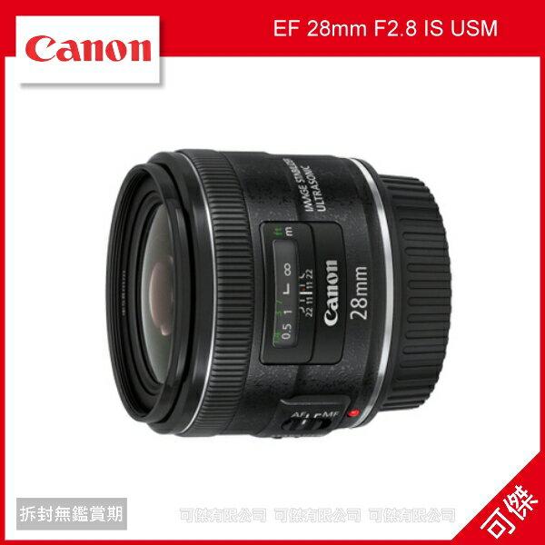 下殺售完為止可傑CanonEF28mmF2.8ISUSM定焦廣角鏡頭彩虹公司貨