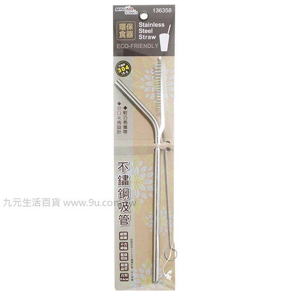 【九元生活百貨】#304不鏽鋼吸管附刷/彎型 環保食器