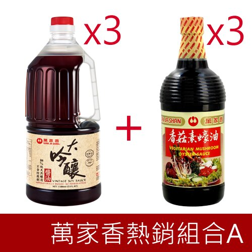 【熱銷商品】萬家香醬油熱銷組合A款-大吟釀醬油+香菇素蠔油6入裝 0