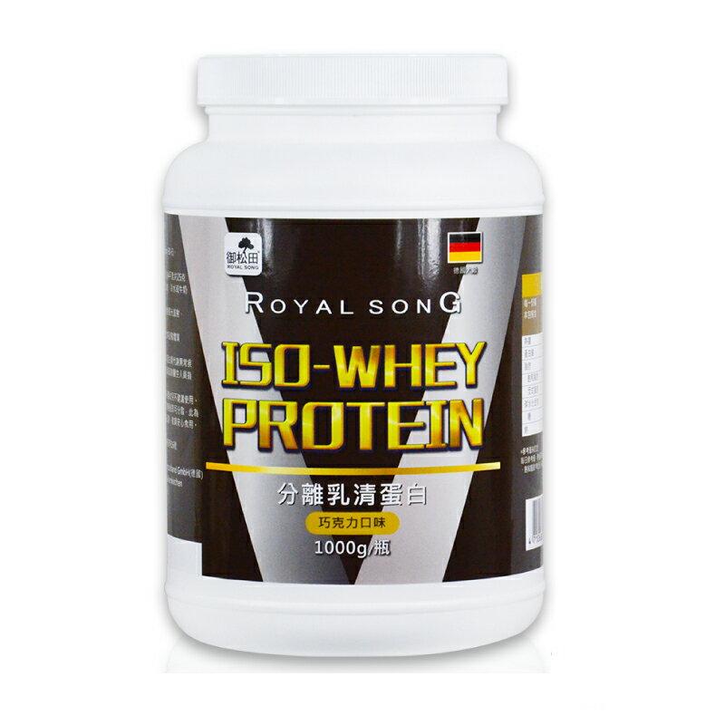 【御松田】100%分離乳清蛋白(1000g/瓶)-巧克力口味-1瓶-德國分離乳清蛋白 高蛋白 蛋白粉