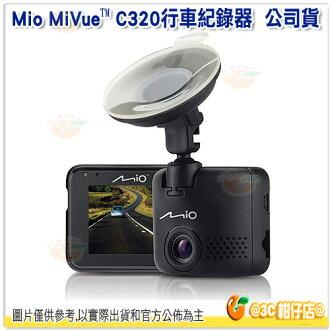 送車充 Mio MiVue C320 行車記錄器 公司貨 F1.8光圈 支援128G 夜間拍攝效果佳