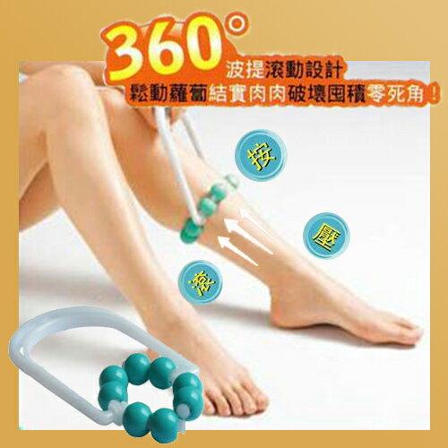 【省錢博士】八珠腿部滾珠按摩器 / 修腿推拉滾器 / 推拉腿部按摩器
