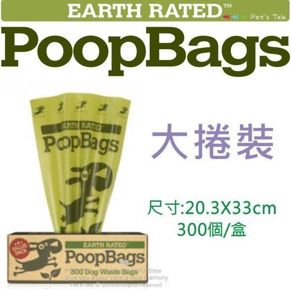 EarthRated保衛地球薰衣草環保撿便袋-大捲裝(1盒共300個撿便袋)Pet'sTalk