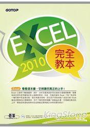 Excel2010完全教本(附贈近350分鐘的影音教學、範例檔、Excel函數查表PDF電子書)
