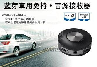 AvantreeCaraII車用藍芽4.0免持/音樂接收器磁吸底座支援aptX免持通話/播放音樂同時與兩支手機連接