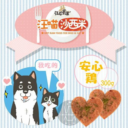 貓狗樂園 汪喵星球 汪喵沙西米~貓冷凍生肉~安心雞~300g  130