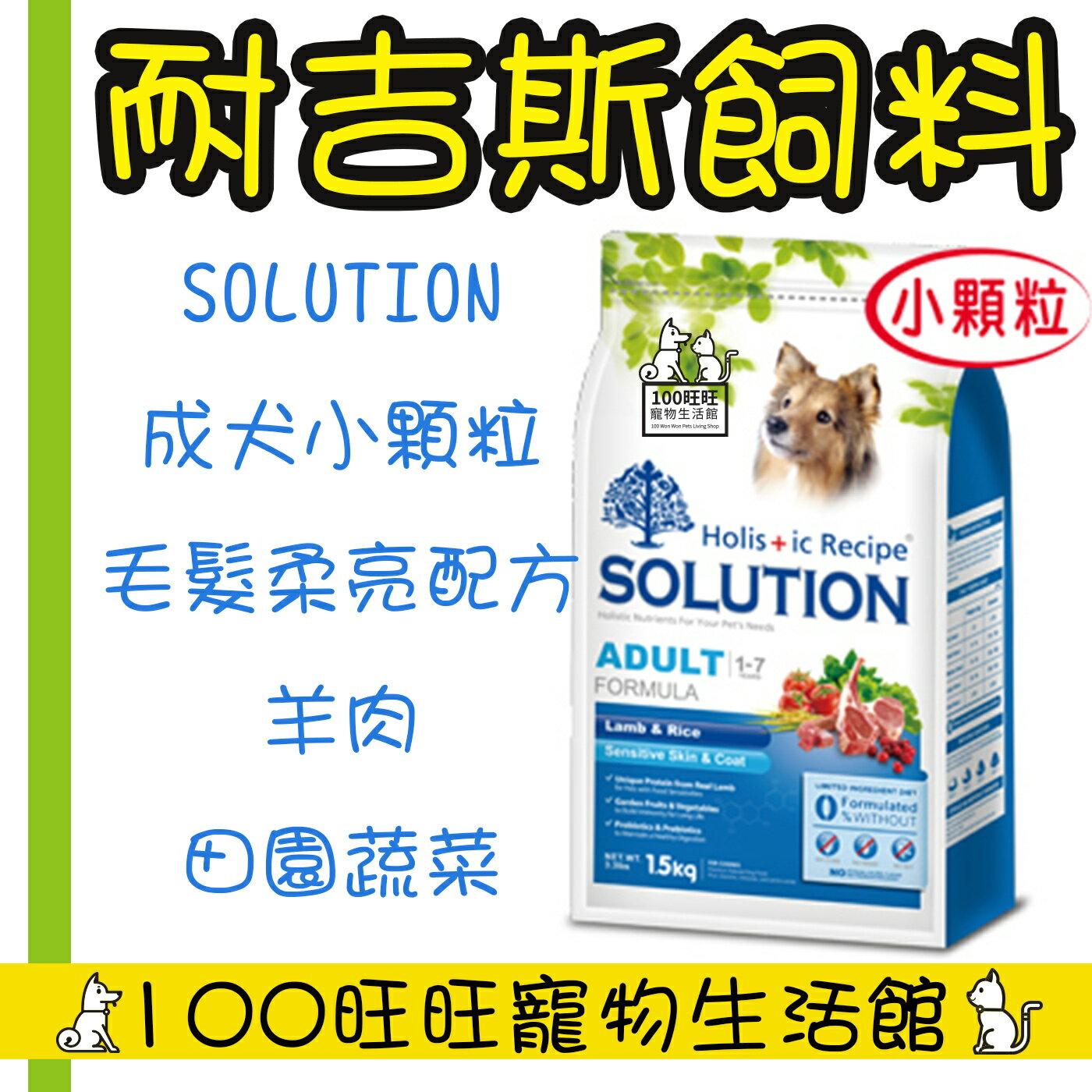 SOLUTION 耐吉斯 成犬小顆粒 毛髮柔亮配方 羊肉+田園蔬菜 1.5kg