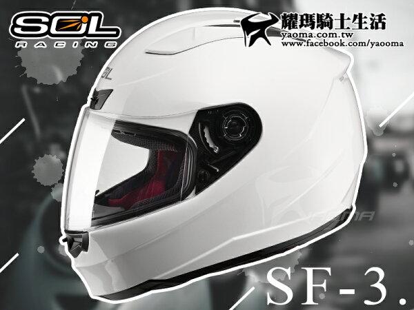 耀瑪騎士生活館:【加贈好禮】SOL安全帽|SF-3素色白SF3全罩帽『耀瑪騎士生活機車部品』