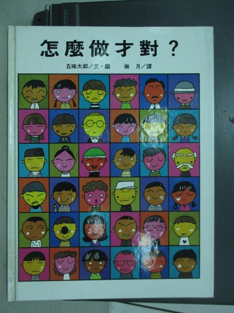 【書寶二手書T7/少年童書_PGS】怎麼做才對?_五味太郎