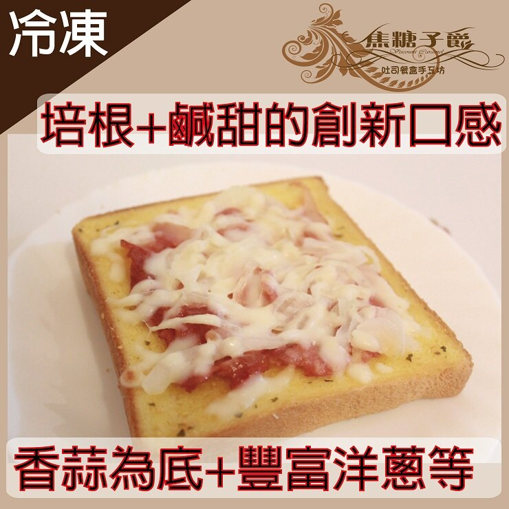 焦糖子爵創意料理工作坊 法式洋蔥培根 手工厚片吐司 單片入