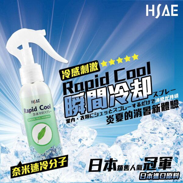 水膜麗瞬冷噴霧劑急速冷卻スプレー(ME0113)