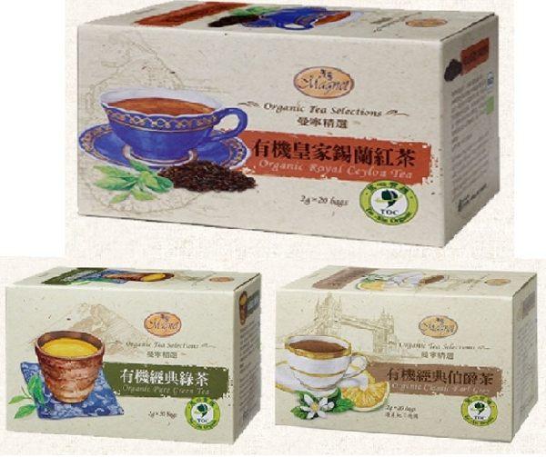 宣洋花茶 曼寧 有機經典綠茶/有機經典伯爵茶/有機皇家錫蘭紅茶 2g*20包
