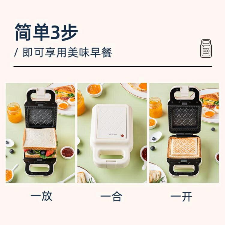 限時限購!三明治機早餐機家用小型輕食華夫餅麵包多功能神器吐司壓烤機