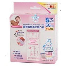 『121婦嬰用品館』第一寶寶 二代免洗奶瓶內袋 S - 150ml(50入) 0