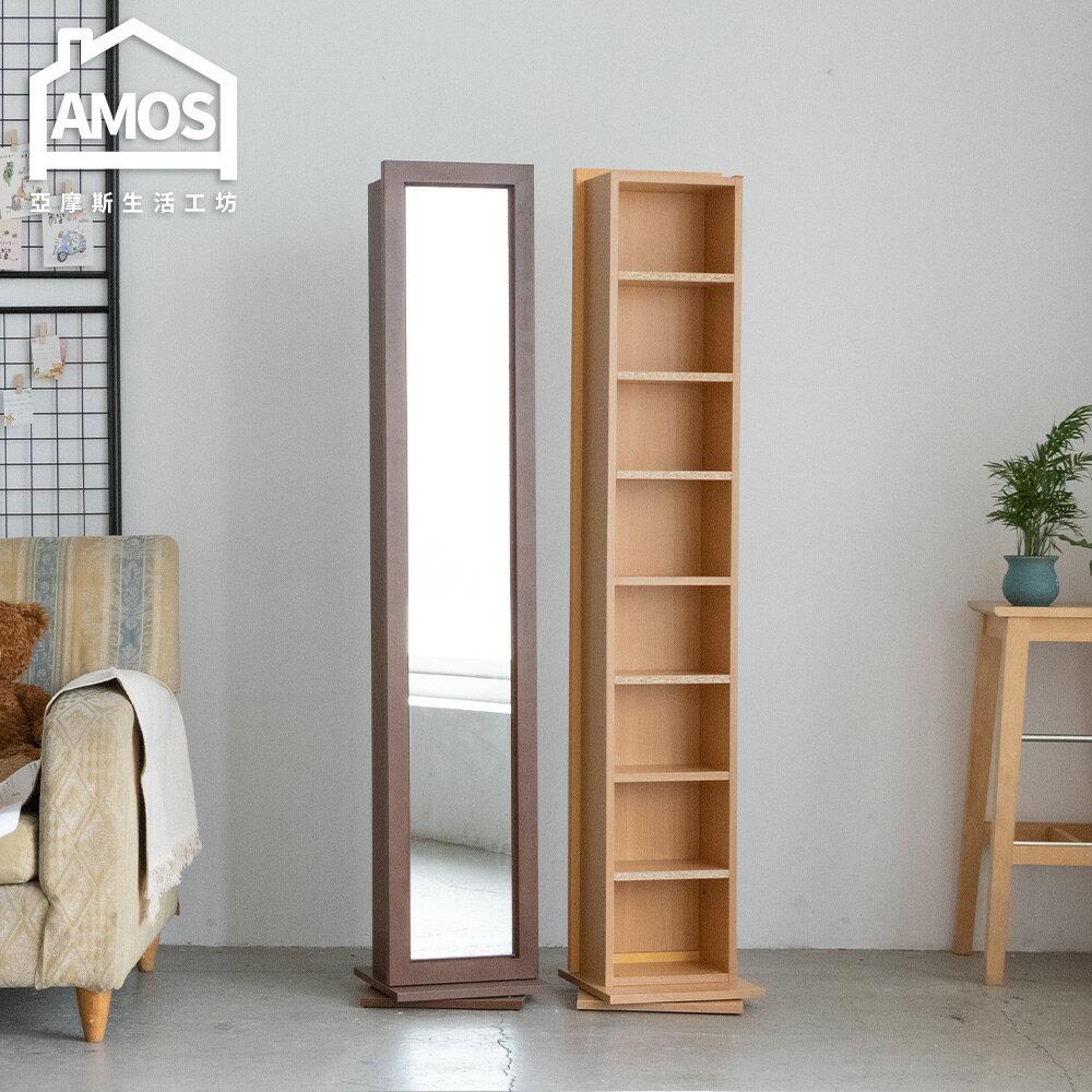 穿衣鏡 立鏡 壁鏡 【MAA004】古典美人旋轉收納穿衣鏡Amos 0