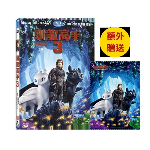 【加贈獨家款拭鏡布】馴龍高手3藍光雙碟限定版  How to Train Your Dragon 3  (BD+3D)