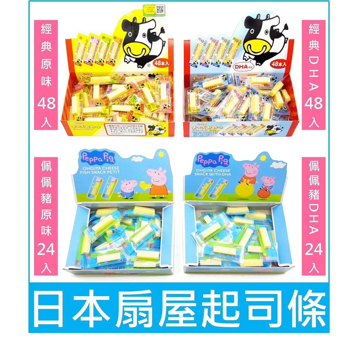 《Chara 微百貨》 日本 扇屋 起司條 鱈魚 DHA 佩佩豬 魚油 OHGIYA 芝士