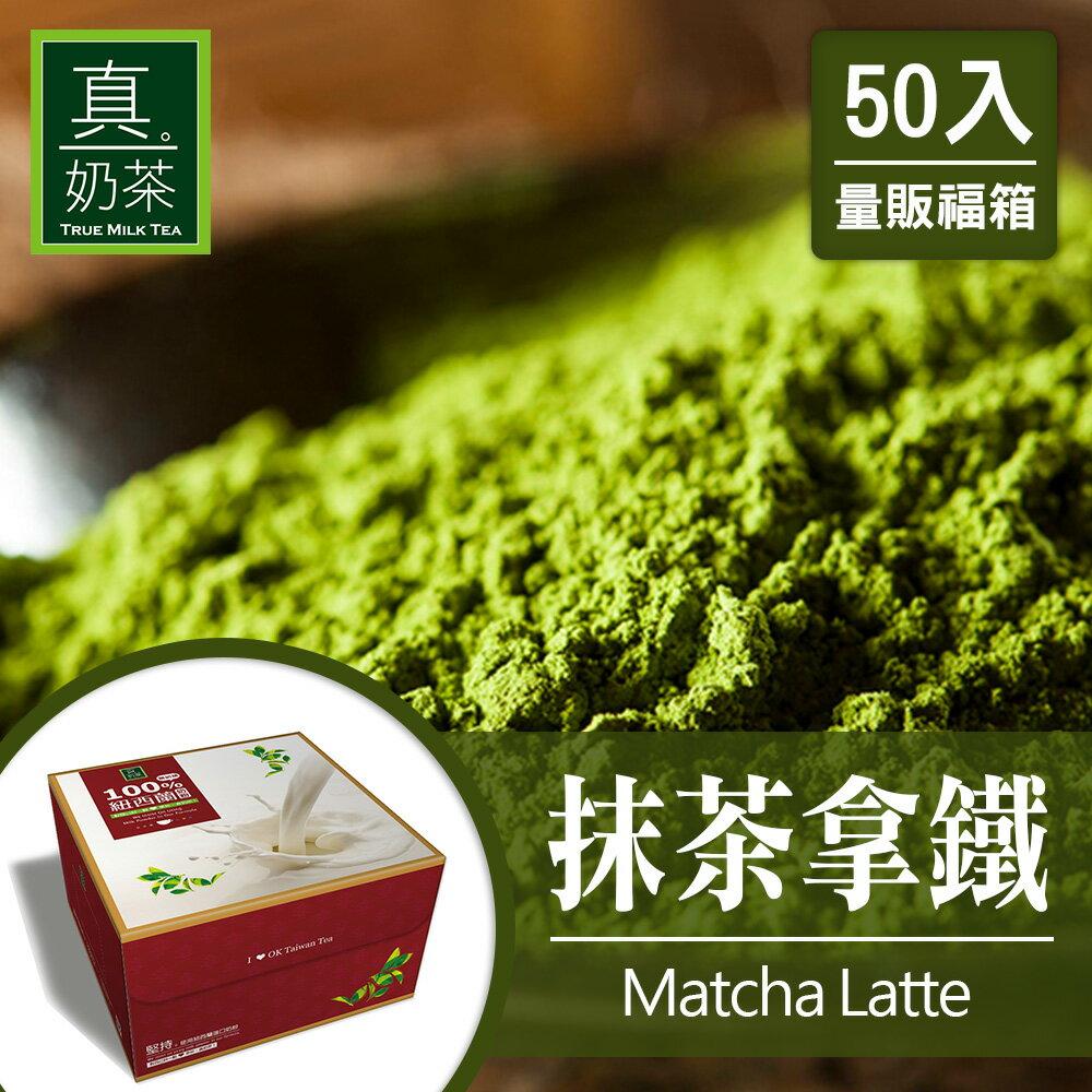 歐可茶葉 真奶茶 抹茶拿鐵瘋狂福箱(50包 / 箱) 0