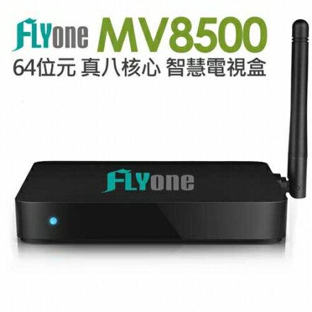 FLYone MV8500 超級64位元 真8核心 智慧電視盒Android TV BOX