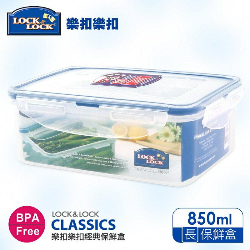 【樂扣樂扣】CLASSICS系列保鮮盒 長方形800ML