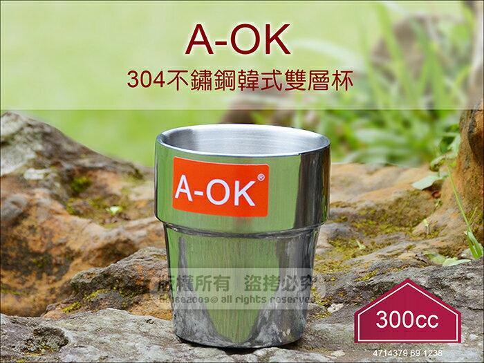 快樂屋?A-OK 304不鏽鋼 韓式雙層杯 300cc 1238 隔熱杯 疊杯 小鋼杯 隨身杯 露營杯