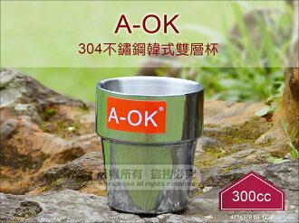快樂屋♪A-OK 304不鏽鋼 韓式雙層杯 300cc 1238 隔熱杯 疊杯 小鋼杯 隨身杯 露營杯