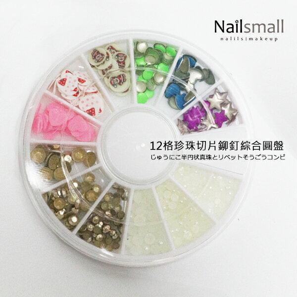 12格珍珠切片鉚釘綜合圓盤組合 #18 (顏色款式隨機) 美甲甲面貼飾