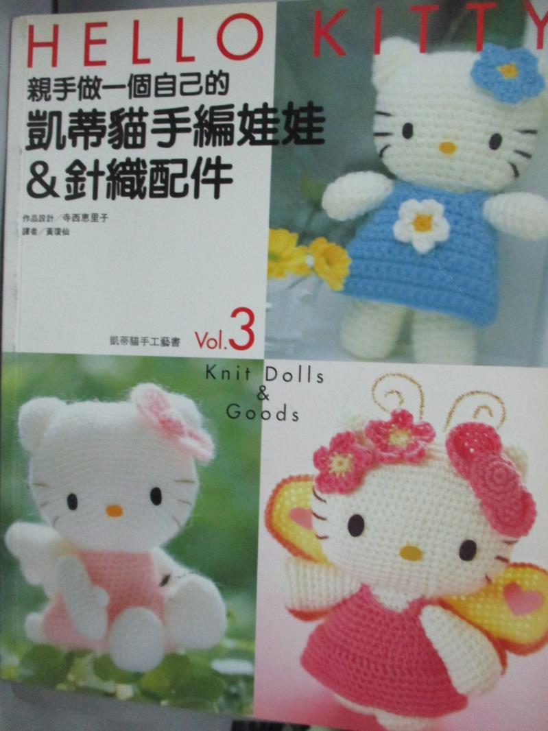 ~書寶 書T1/美工_WDM~親手做一個自己的凱蒂貓手編娃娃&針織 _Teranishi Eriko