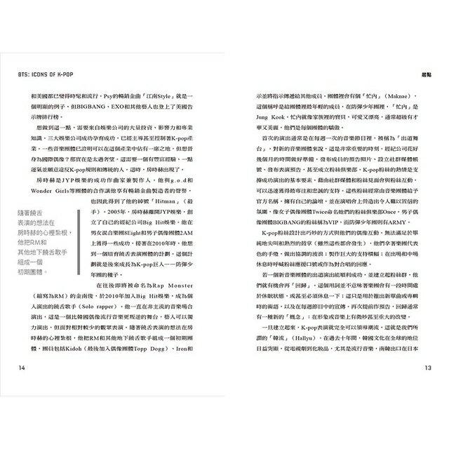 【預購】BTS 防彈少年團成長記錄★阻擋子彈版 6