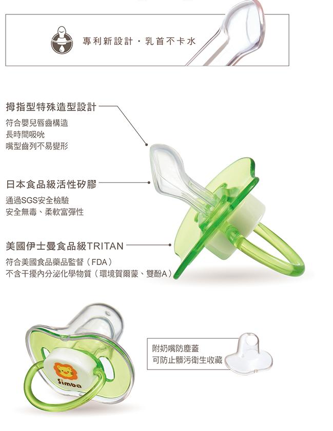 【小獅王辛巴】糖果拇指型安撫奶嘴-淘氣綠(初生)