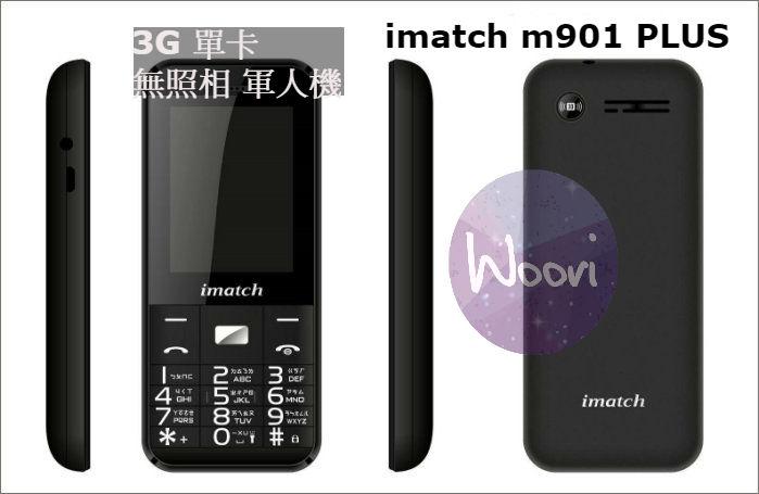 @Woori 3c@ 3G單卡 M901 PLUS 進階版 直立手機,老人機,商務機,大字體,大螢幕,鈴聲大,無照相,適用 亞太4G,公司貨