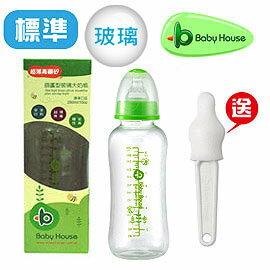 [ Baby House ] ☼葫蘆型標準口徑玻璃大奶瓶☼ 280 ml 特價99 送寬口徑乳首奶嘴刷1入【愛兒房生活館】