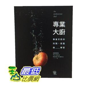 [COSCO代購] W122722 專業大廚
