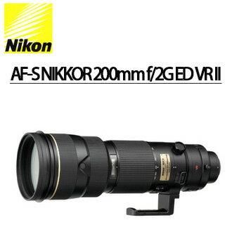 ★分期零利率 ★Nikon AF-S NIKKOR 200mm f/2G ED VR II   NIKON 單眼相機專用定焦鏡頭  國祥/榮泰 公司貨 (加碼送正版LENS PEN拭鏡筆)