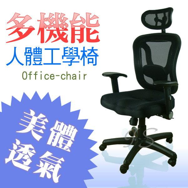 ~ IS空間美學 ~3D立體透氣電腦椅 全透氣頭枕網背 人體工學辦公椅 美臀紓壓坐墊 ~