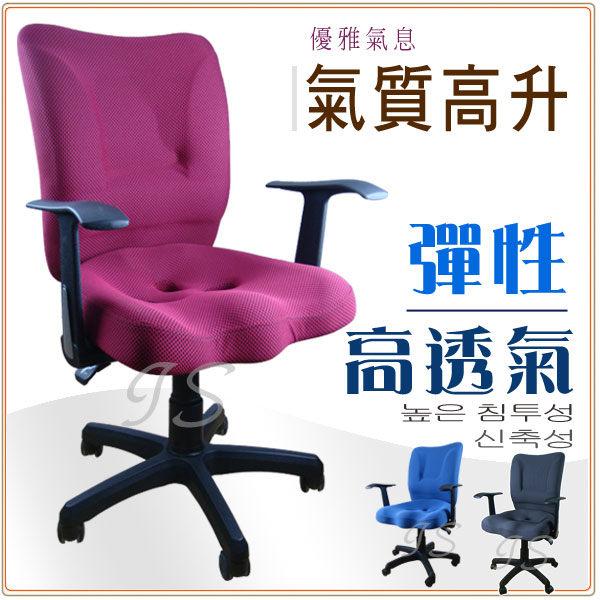 【 IS空間美學 】Double 護腰 透氣孔辦公椅 平實價格-質感提升 3D立體坐墊 人體工學椅背