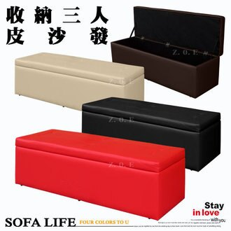 【IS空間美學】【 掀蓋式三人皮沙發-4色可選 】 尊榮頂級透氣皮革 /可置物/設計師椅/進口椅