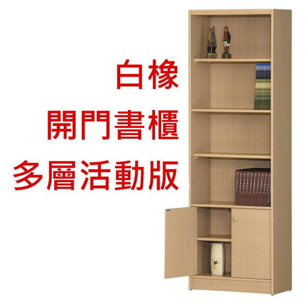 【 IS空間美學 】 白橡拉門收納書櫃