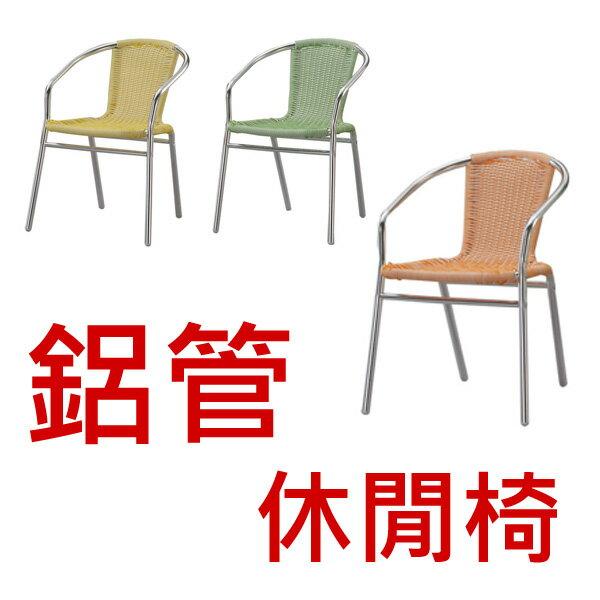 【 IS空間美學 】鋁管休閒椅