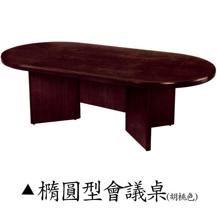 ~ IS空間美學 ~橢圓型會議桌 ^(胡桃色^) 2013~B~43~5 ~  好康折扣