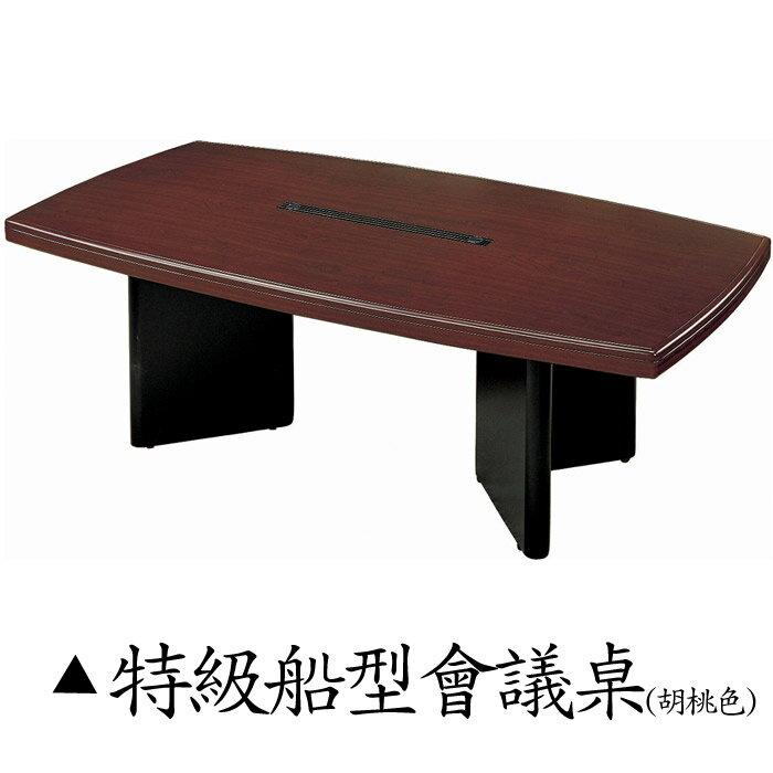 ~ IS空間美學 ~特級船型會議桌 ^(胡桃色^) 2013~B~43~9