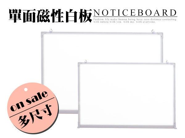 單面磁性白板 90 X 60 公分 2013-B-149-16