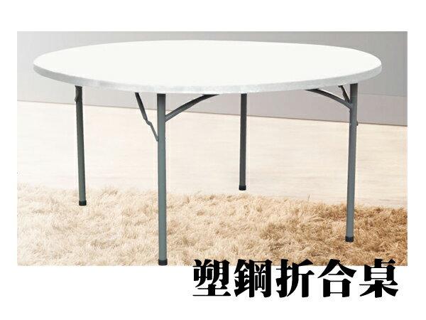 ~IS空間美學~~4尺塑膠鋼折合餐桌~ 2015~A~363~1