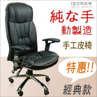 【 IS空間美學 】30年老師傅-精緻手工皮椅 雙層設計 高質感辦公椅