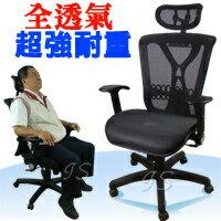 【 IS空間美學 】全網透氣高級辦公椅 超強耐重