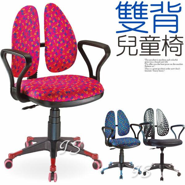 ~ IS空間美學 ~雙背保護脊椎兒童椅